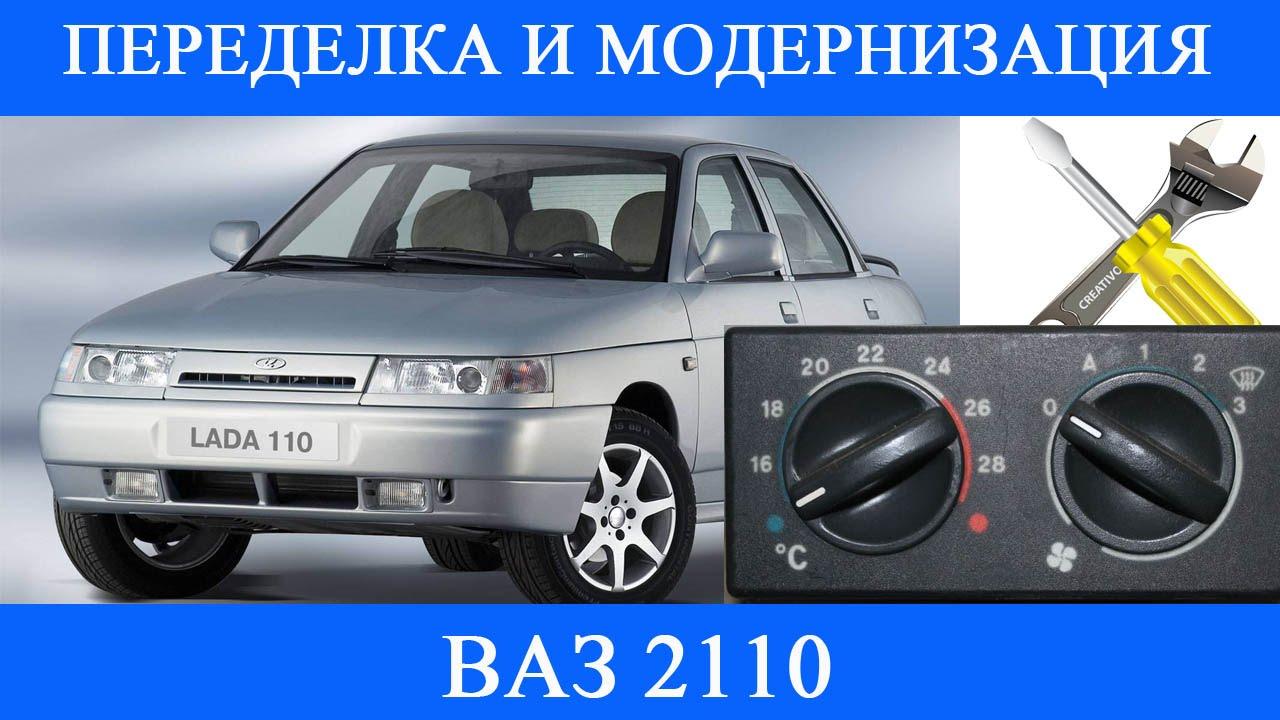 Ваз 2110 модернизация своими руками 11