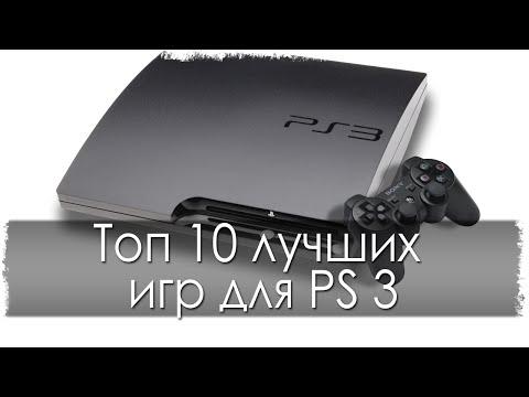Топ 10 лучших игр для PlayStation 3 (PS3)
