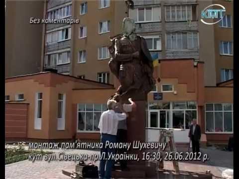 Монтаж пам'ятника Роману Шухевичу у Калуші. 26 червня 2012 року