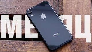 1 месяц с iPhone Xr: идеальный... для меня. Все козыри и недостатки iPhone Xr
