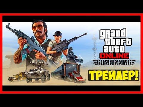 Трейлер Обновления «Торговля Оружием» - (GTA Online)