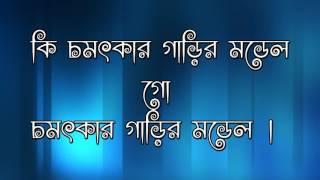 মানুষ একটা দুই চাক্কার সাইকেল lyrics | LYRICAL VIDEO | Manush Ekta Dui chakkar cycle