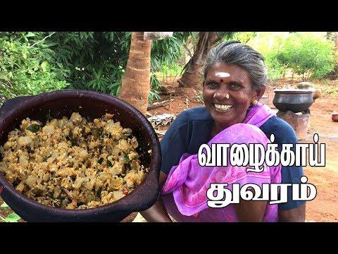 வாழைக்காய் துவரம்   Village Cooking Vazhakkai Thuvaram   Valakkai Thuvaram Vazhakkai Thoran in Tamil
