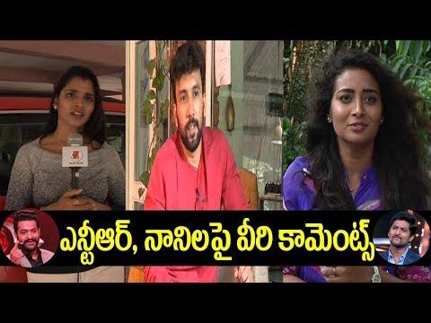 Bigg Boss 2 Contestants Anchor Shyamala, Bhanu Sree &  Kireeti Damaraju About Jr Ntr | Nani