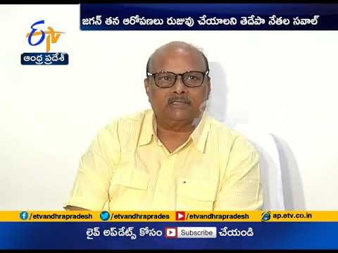 Jagan Has No right to Talk About Politics | TDP