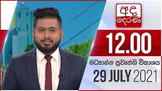 Derana News 12.00 PM -2021-07-29
