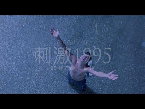 25週年經典重映【刺激1995】3月13日(週五) 重返大銀幕