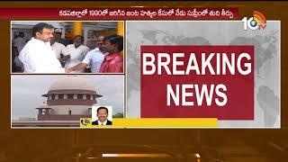 Supreme Court Final Judgement On Kadapa twin Assassination Case | AP