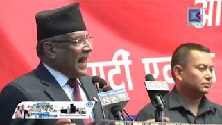 Kantipur Samachar | कान्तिपुर समाचार, ०९ बैशाख २०७५