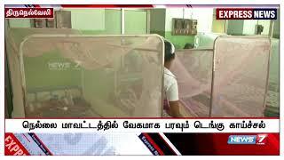நெல்லை மாவட்டத்தில் வேகமாக பரவும் டெங்கு காய்ச்சல் : 55 பேருக்கு தீவிர சிகிச்சை