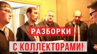 ✔ Антиколлекторы попускают Коллекторов! Украина