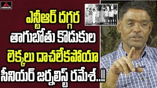 Senior Journalist Tipparaju Ramesh Babu Sensational Comments On Sr Ntr's Sons l RGV | Mirror TV