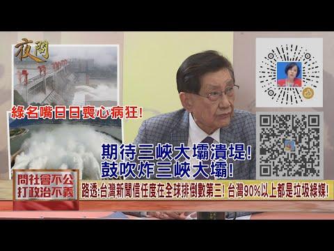 台灣-黃智賢夜問