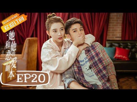 陸劇-她和他的戀愛劇本-EP 20