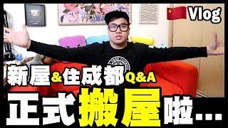 【Vlog】正式搬屋啦!新屋&住大陸Q&A