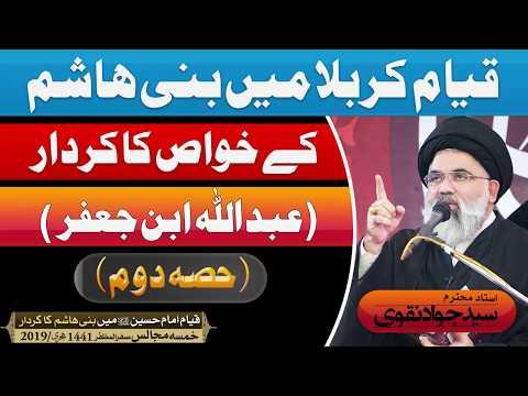 Abdullah bin Jaffar-e-Tyaar (2) | Ustad e Mohtaram Syed Jawad Naqvi