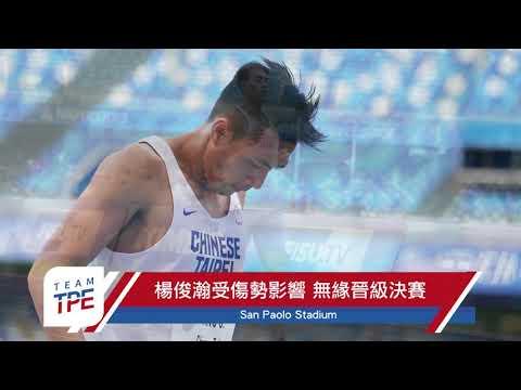 射箭隊有望搶三金 楊俊瀚200公尺無緣晉級