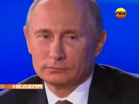 Как журналистка опустила Путина: Спасибо Вова!