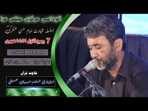 Tilawar Quran | Qari Farhan Ali | 7th Rabi Awal 1441/2019 - Nishtar Park Solider Bazar - Karachi