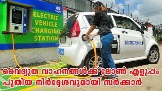 Electric Cars In India 2019 വൈദ്യുത വാഹനങ്ങള്ക്ക് ലോണ് എളുപ്പം, പുതിയ നിര്ദ്ദേശവുമായി സര്ക്കാര്