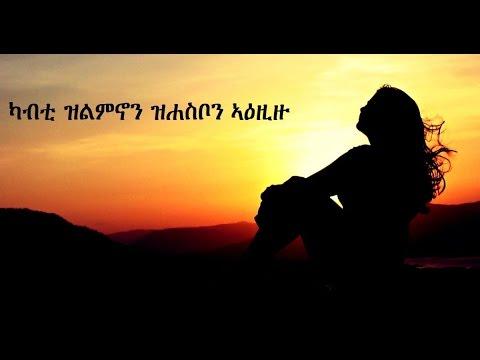 Tigrigna Mezmur Semere Haile Ti Kullu Zikki ካብቲ ዝልምኖን ዝሐስቦን ኣዕዚዙ video