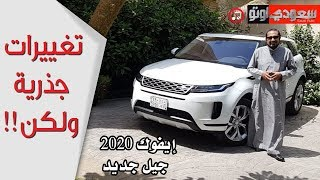 2020 Range Rover Evoque رينج روفر إيفوك 2020 - بكر أزهر | سعودي أوتو