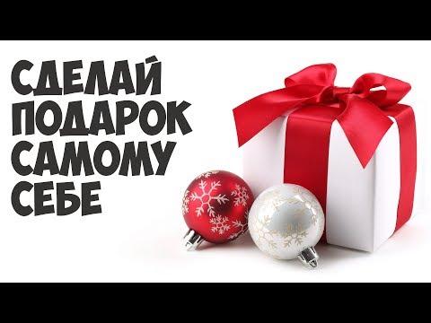 Делайте сами себе подарки