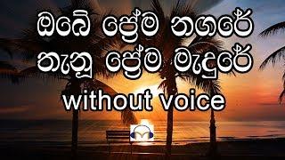 Obe Prema Nagare Karaoke (without voice) ඔබේ ප්රේම නගරේ