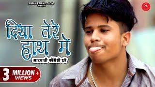 Kaka Bhatij Comedy  -अंधेरी रात में दिया तेरे हाथ में | P-5 | Pankaj Sharma | Surana Film Studio
