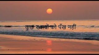 कुछ ख्वाबों को पंख नहीं    Inspirational Poetry    Written and Recited by Anushree Goswami