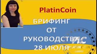 Platincoin.Брифинг с Руководством компании Платинкоин 28июля