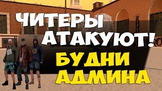 download lagu Будни админа Gta Samp #30 - Читеры атакуют gratis