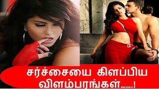 சர்ச்சையை கிளப்பிய விளம்பரங்கள்…….! | தமிழ் சினிமா நியூஸ் | Tamil Cinema News