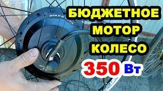 MXUS на 350 Вт - самое дешевое китайское мотор колесо.Где купить бюджетное мотор колесо?