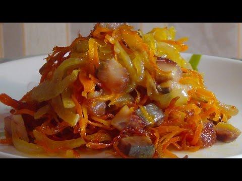 Вкусный салат с селедочкой-салат Литовский   (salad Lithuanian)