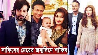 সাকিবের মেয়ের জন্মদিনে শাকিব | shakib khan vs shakib bangla latest news