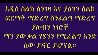 [Amharic ] How to format our android phones