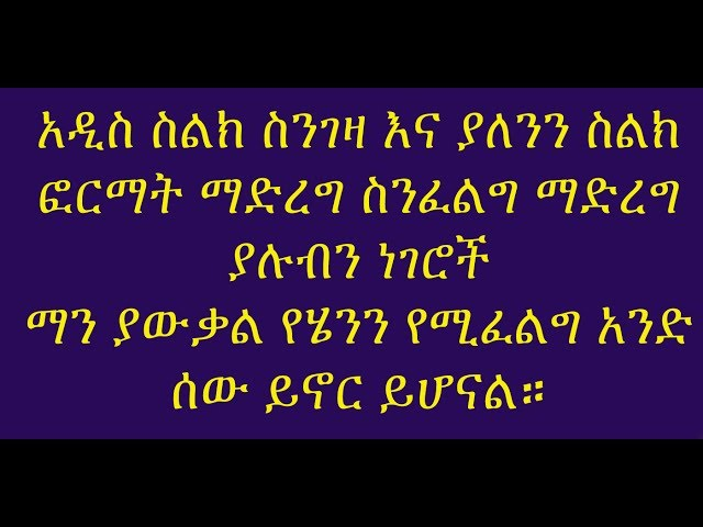 (Amharic) How To Format Or Do Things On Our Phone Without Any Help