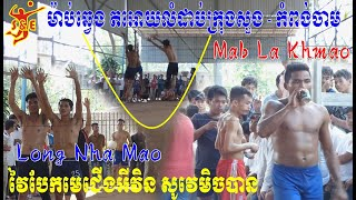 [11 Oct 2019] កក្រើកក្រុងសួង Cambodia Great Volleyball Famous players - Mab La Khmao Vs Long Nha Mao