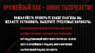 Установка русификации мода: Weapons of the New Millenia / Fallout New Vegas