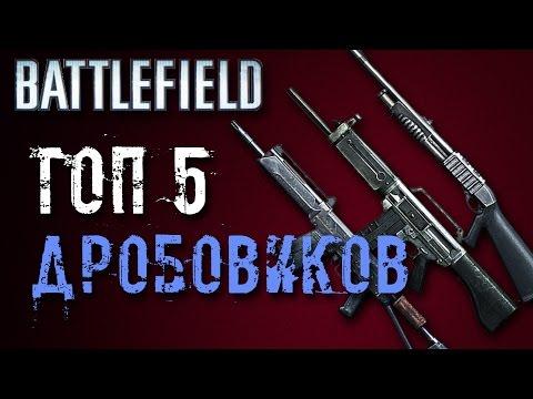 ТОП 5: ЛУЧШИЕ ДРОБОВИКИ (Battlefield)
