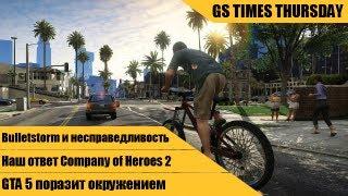 GS Times Thursday #20. GTA 5 поразит достоверностью окружения