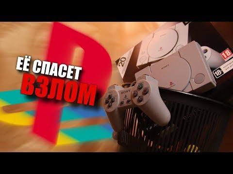 PLAYSTATION CLASSIC - ПИ*ДЕЦ ЗА 9К