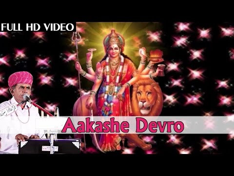 Rajasthani Live Bhajan 2015 | aakashe Devro | Mataji Devotional Song | Latest Marwadi Video Songs video