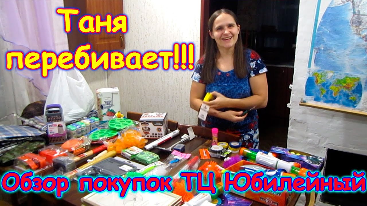 Таня перебивает! + Обзор покупок в ТЦ Юбилейный (02.19г.) Семья Бровченко.