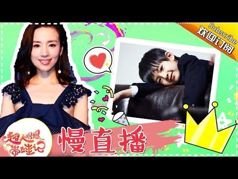 陸綜-超人媽媽帶娃記-20160704-頂頂瘋狂手舞足蹈逗樂董洁
