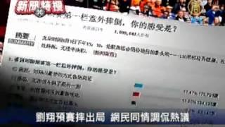 【中國真相最新新聞報導】劉翔預賽摔出局 網民同情調侃熱議