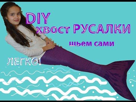 Как сшить хвост русалки своими руками видео - m