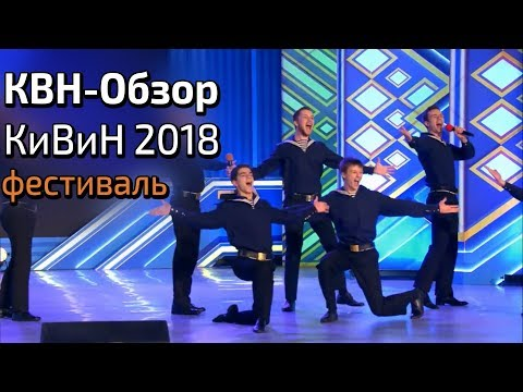 КВН-Обзор. Фестиваль в Сочи 2018