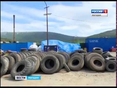 В Магадане начали утилизировать автомобильные покрышки